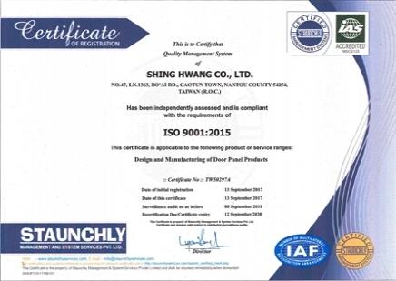 賀~~新弘股份有限公司通過ISO 9001 : 2015國際認證