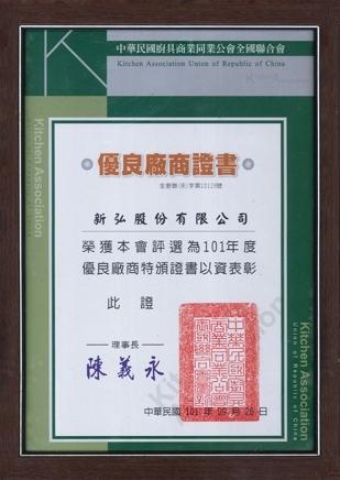 榮獲中華民國廚具總會101年評選為優良廠商