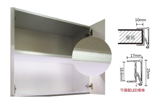 LED-層板鋁橫條