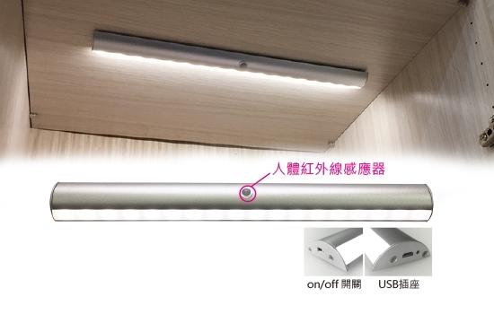 充電式感應櫃內燈