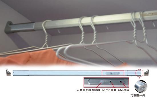 充電式感應吊衣桿燈