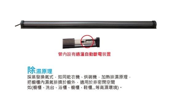 高效能防潮除濕棒