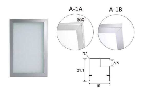 A-1細鋁框型