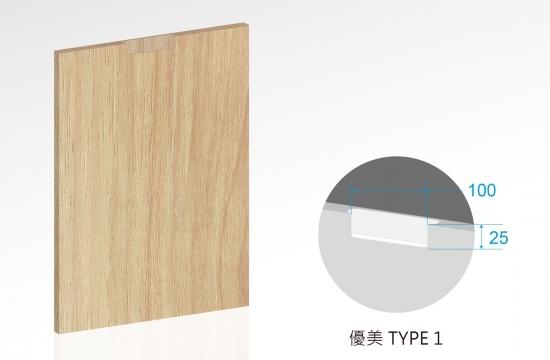 U優美造型富康門板-TYPE1