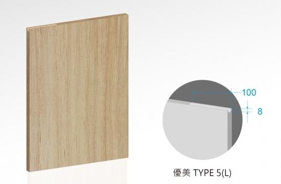 U優美造型富康門板-TYPE5(L)