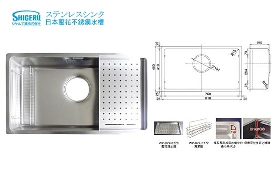 日本壓花不鏽鋼水槽