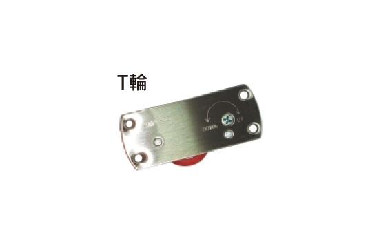 ST重型下導輪