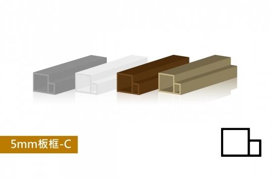 5mm板框-C